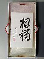 おみやげの虎屋のおまんじゅうに松原先生筆の「招福」。