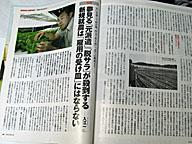 「SAPIO」7月22日号